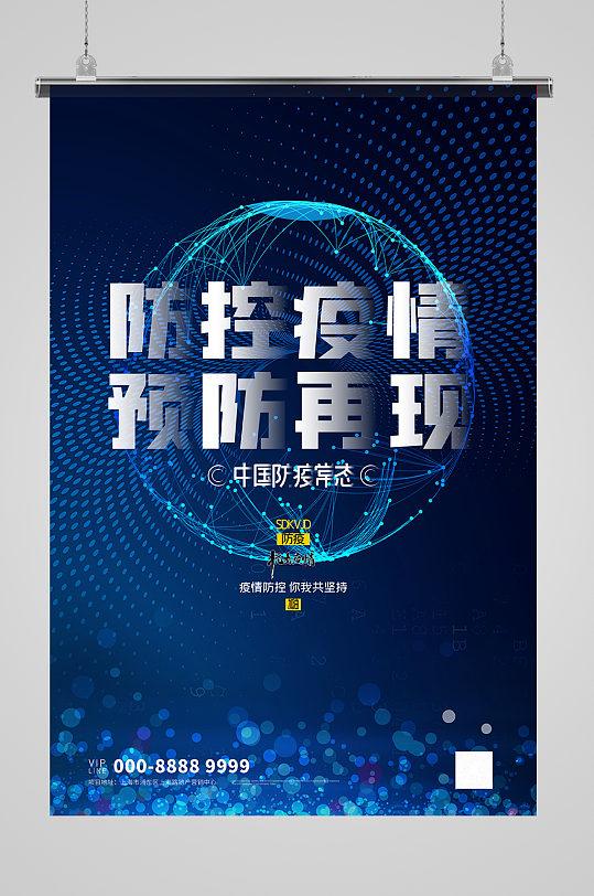 防疫炫光蓝色创意抗疫海报-众图网