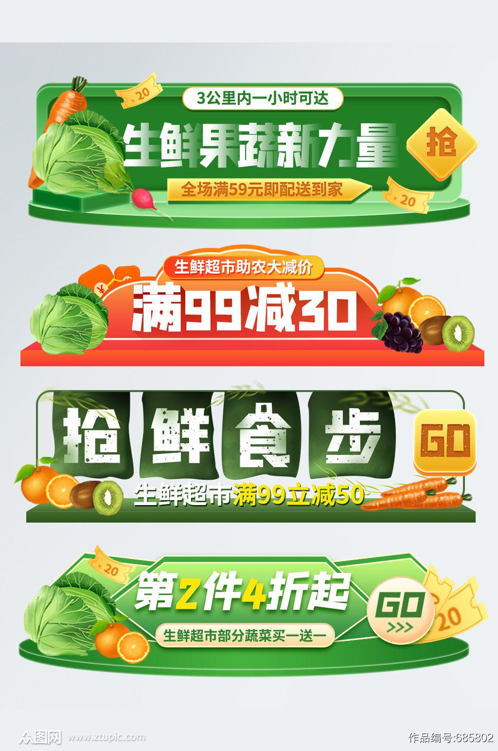 食品生鲜果蔬促销标签胶囊图活动入口图电商标签 春季电商元素素材