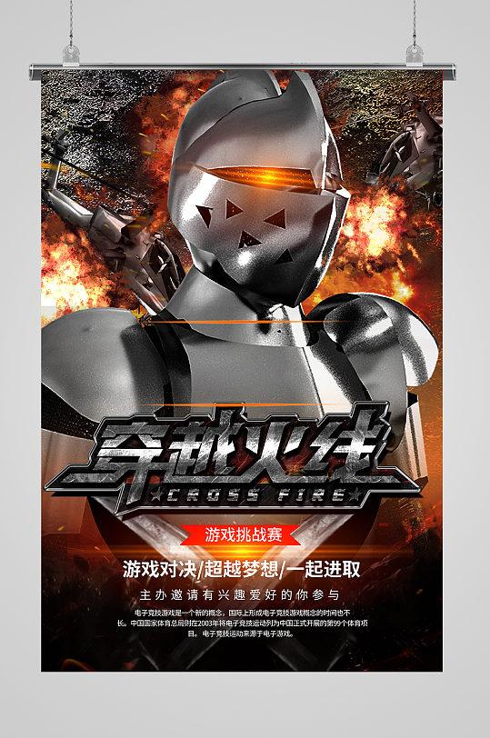 游戏电子游戏竞技深色系简约海报-众图网