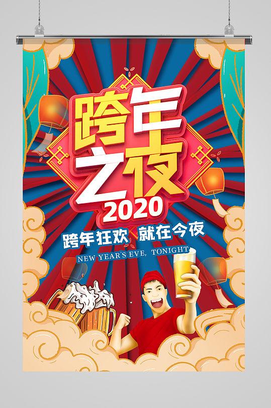 跨年之夜啤酒红色微立体海报-众图网