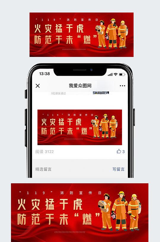 119消防安全宣传日微信公众号主图-众图网