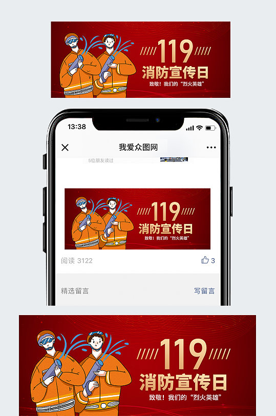 消防安全宣传日微信公众号主图-众图网