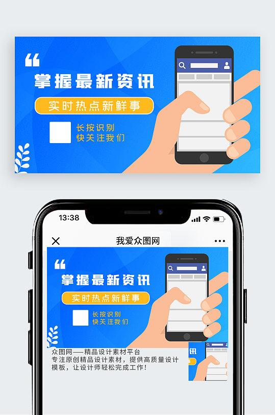 公众号 手机蓝色渐变 卡通关注二维码-众图网