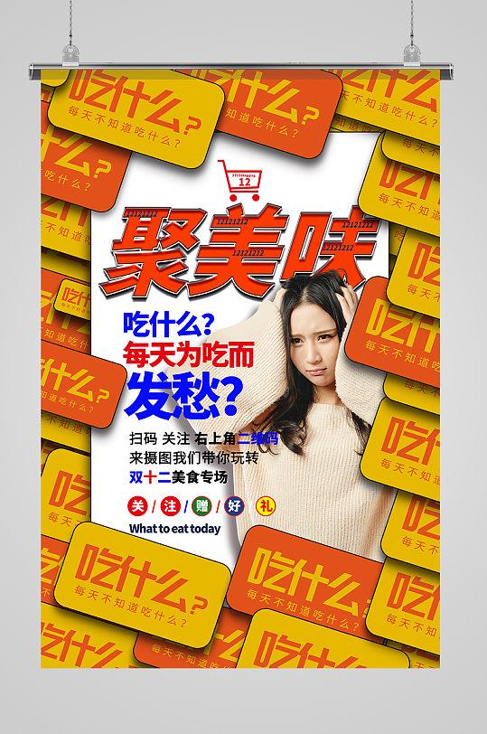 撞色双十二聚美味促销系列海报-众图网