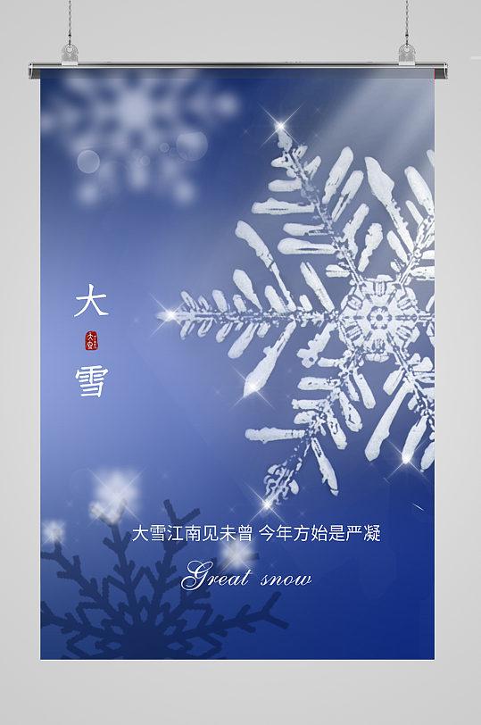 大雪节气雪花二十四节气海报-众图网