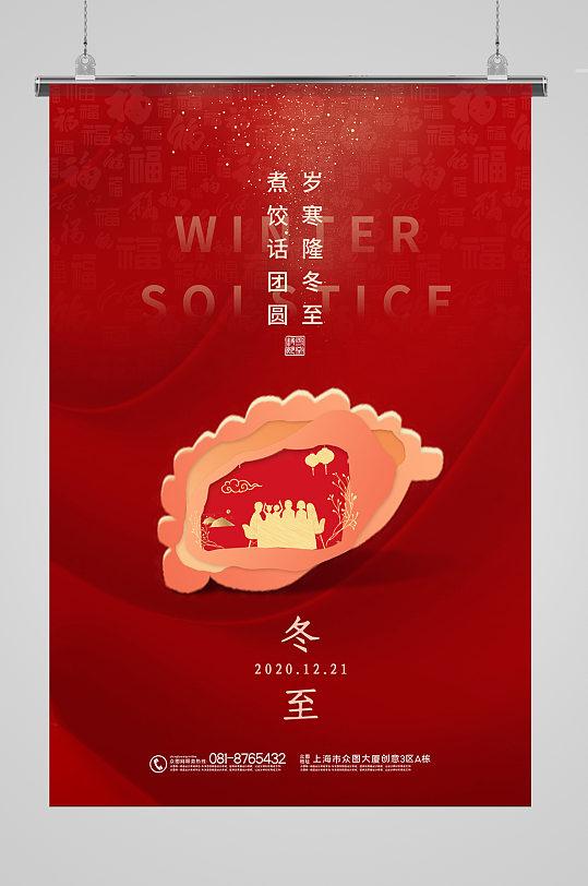 红色冬至节气二十四节气海报-众图网