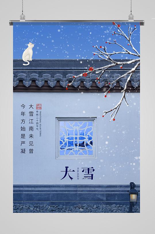 冬季大雪节气二十四节气海报-众图网