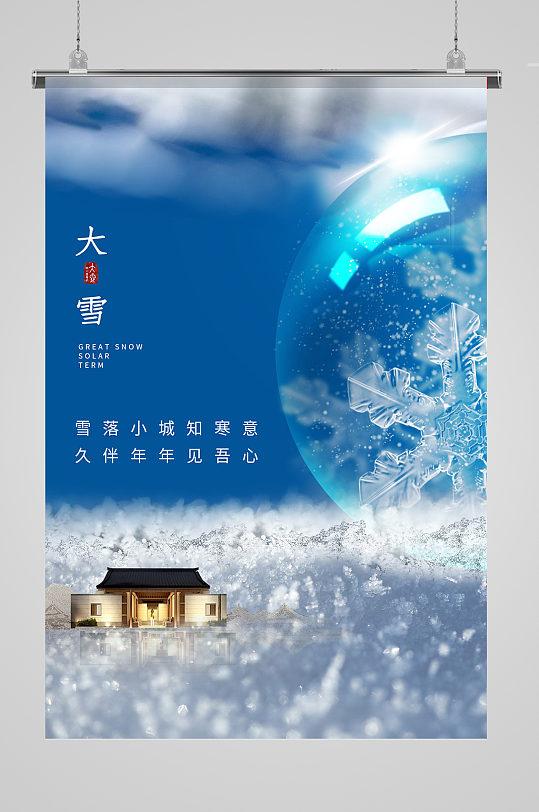 房地产大雪节气二十四节气海报-众图网