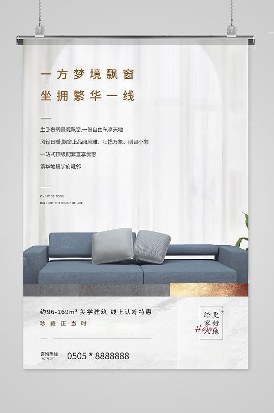房地产沙发灰色简洁大气海报-众图网