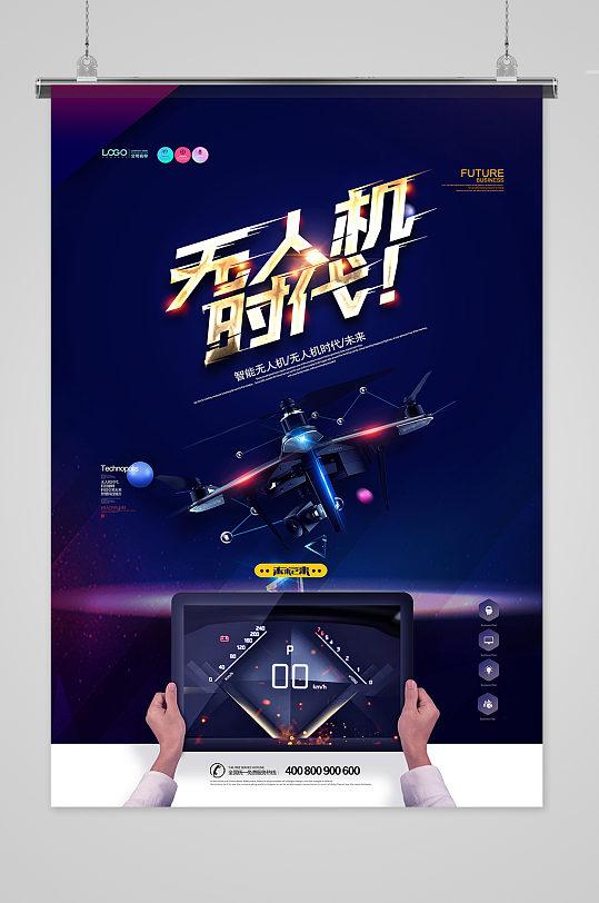 创意科技无人机时代海报设计-众图网