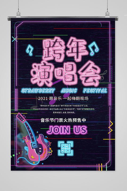 跨年派对演唱会黑色创意海报-众图网