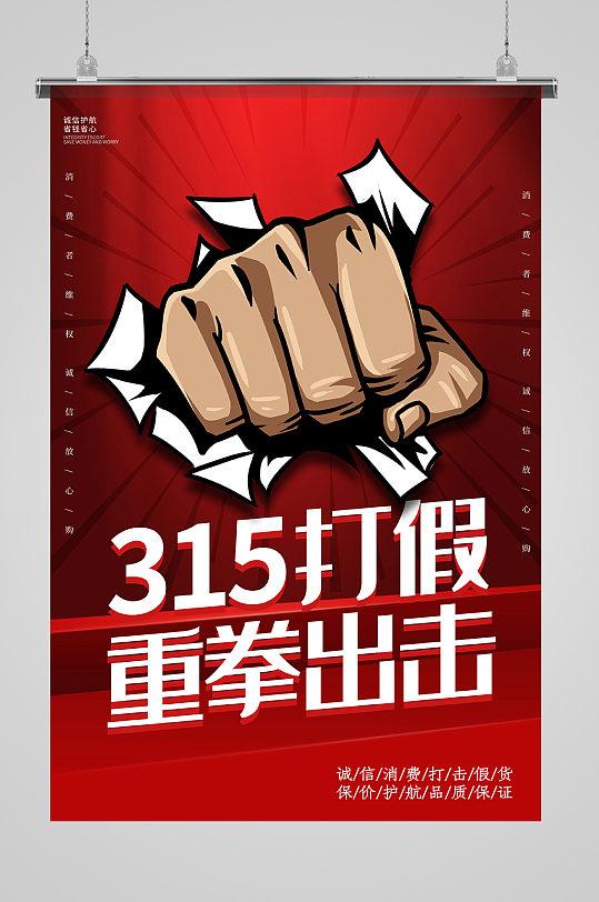 红色大气打假315重拳出击海报-众图网
