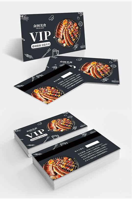简约烧烤会员vip会员卡餐饮名片-众图网