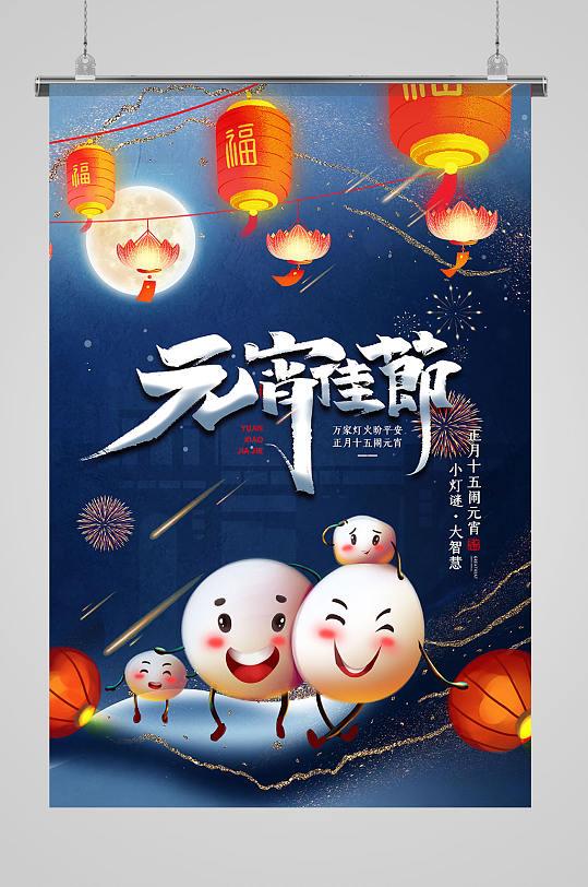 时尚大气鎏金风格元宵节宣传海报-众图网