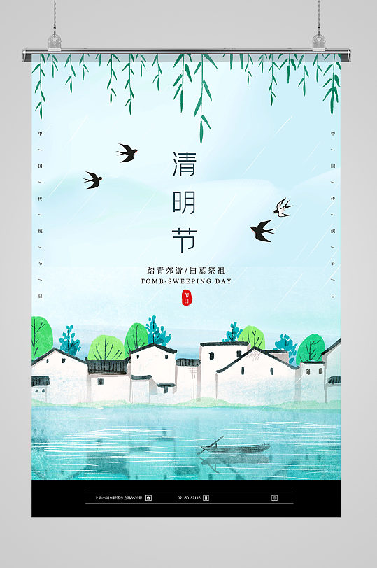 简洁中国风清明节海报-众图网