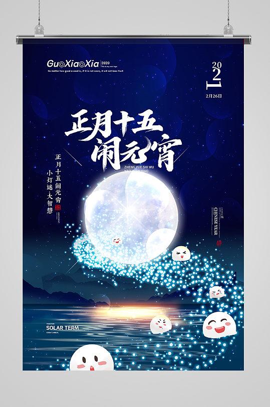 蓝色夜晚大海煮汤圆月亮元宵节海报-众图网