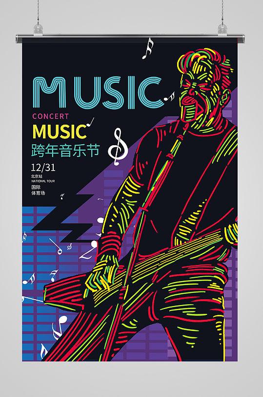 跨年音乐节歌会演唱会深色系简约海报-众图网
