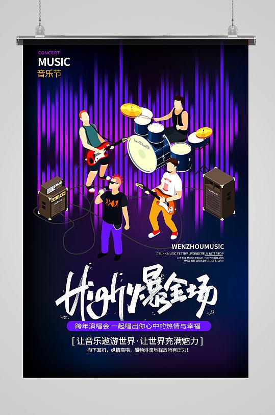 音乐节演唱会歌会冷色系简约海报-众图网