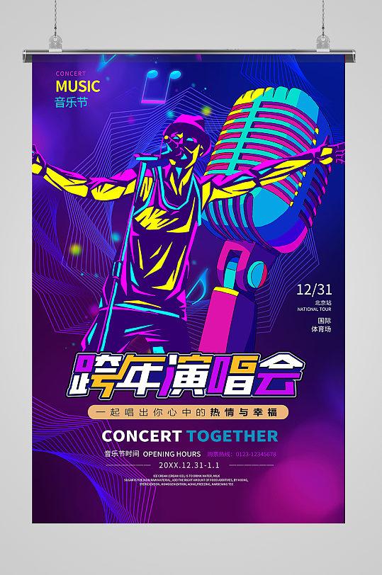 跨年音乐会跨年演唱会歌会紫色系简约海报-众图网