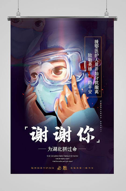 新型冠状病毒医护人员黑色简约海报-众图网