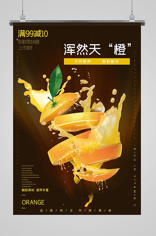 新鲜水果橙子棕色简约海报-众图网