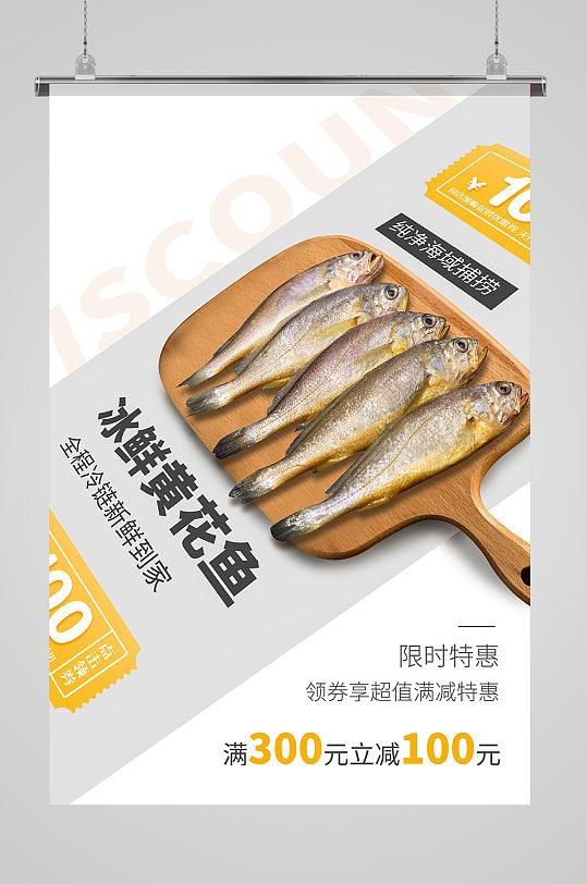 生鲜满减优惠黄花鱼浅灰促销风海报-众图网