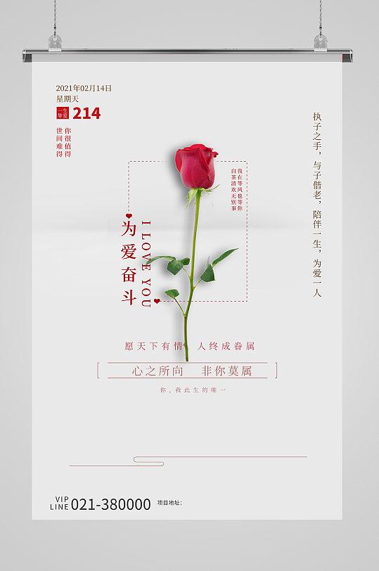 情人节玫瑰花灰色简洁海报-众图网