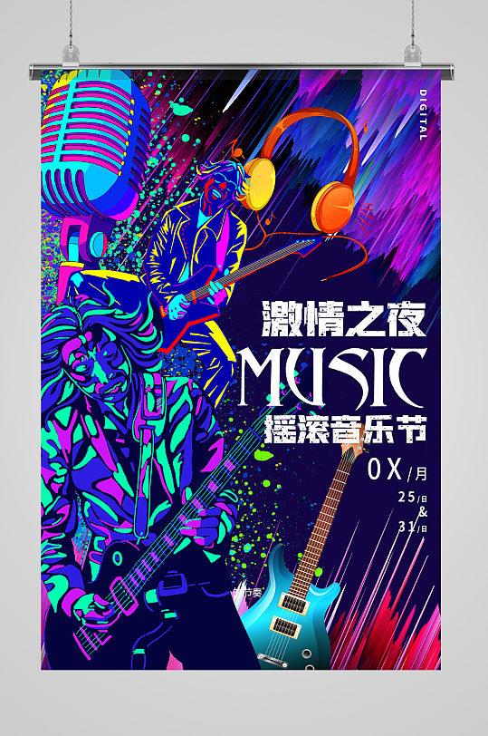 音乐节歌会演唱会深色系简约海报-众图网