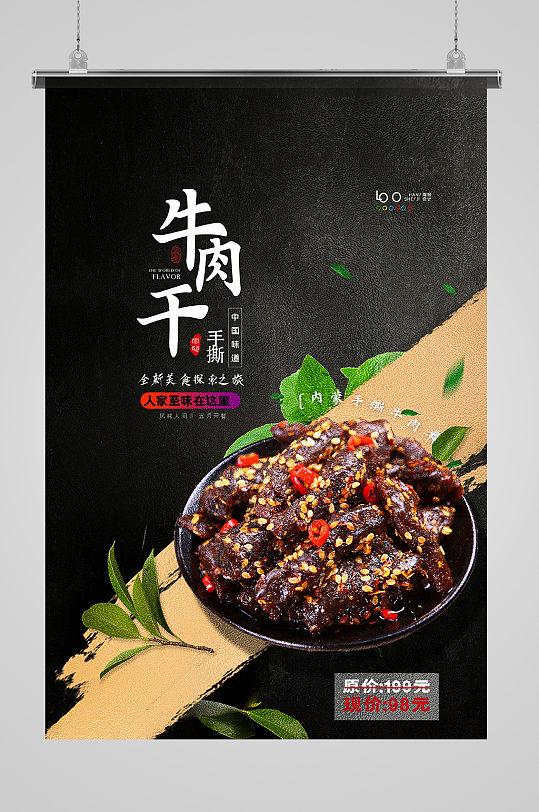 创意休闲零食牛肉干海报设计-众图网