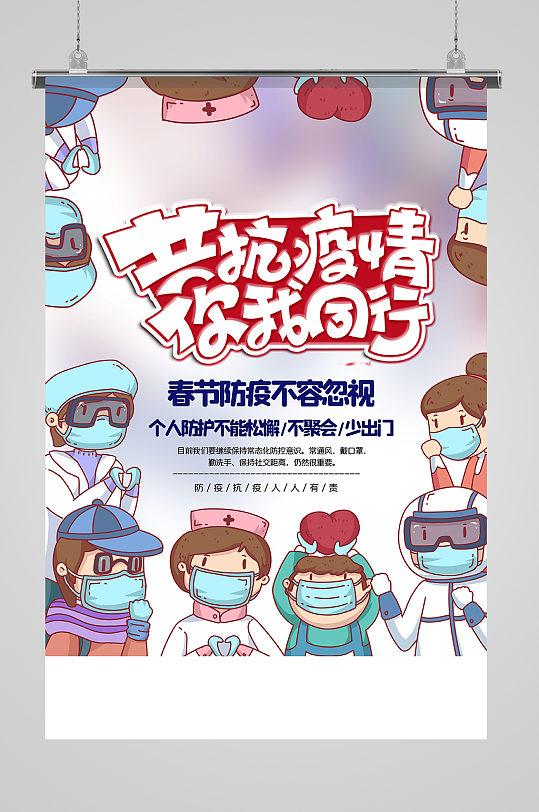 插画风春节防疫抗疫主题海报-众图网