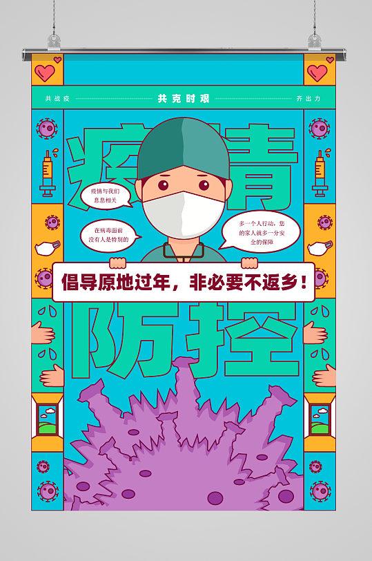 彩色卡通扁平插画战疫非必要不返乡春运春节防疫海报-众图网