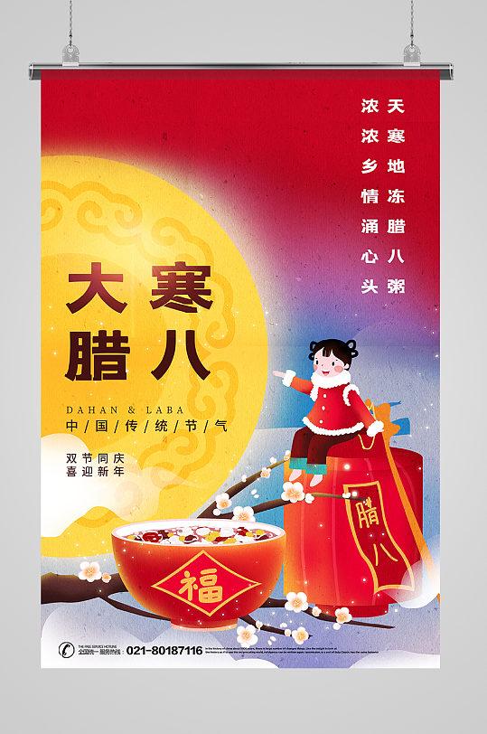 中国风大寒遇腊八双节海报-众图网