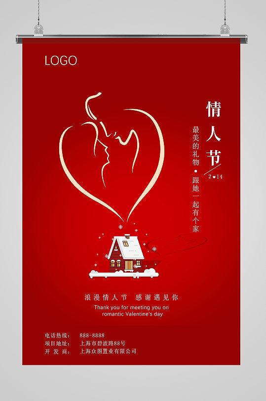 简洁红色情人节房地产海报-众图网