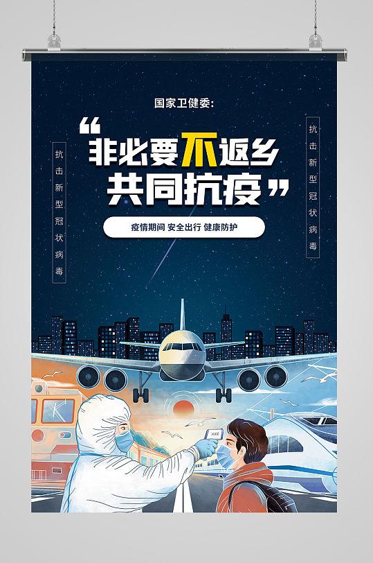 春运防疫宣传海报-众图网
