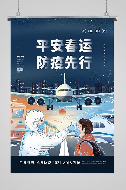 平安春运防疫先行新年防疫宣传海报-众图网