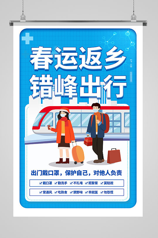 春运防疫蓝色手绘海报-众图网