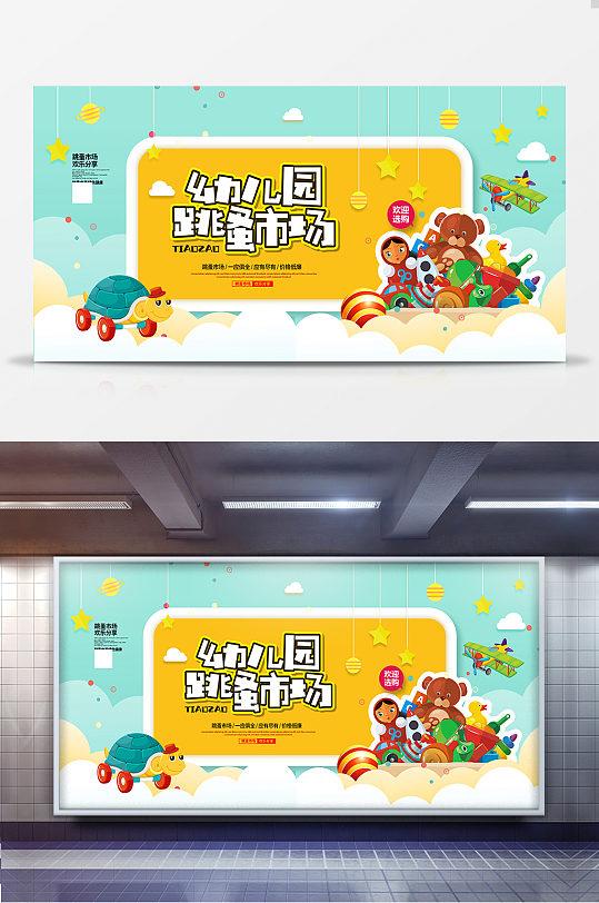 简约卡通幼儿园跳蚤市场宣传展板海报-众图网