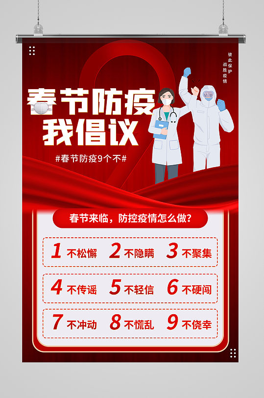 红色春节抗疫27字倡议公益宣传海报-众图网