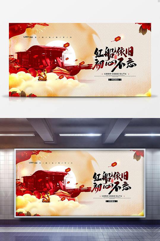 中国风牢记红船精神党建文化宣传展板