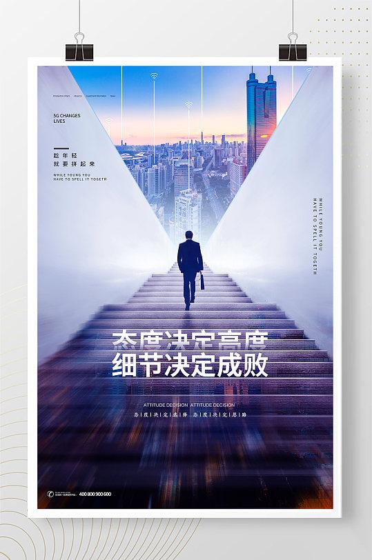 高端大气企业文化之态度篇海报