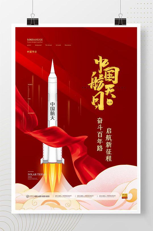 红色大气火箭升空中国航天日海报-众图网