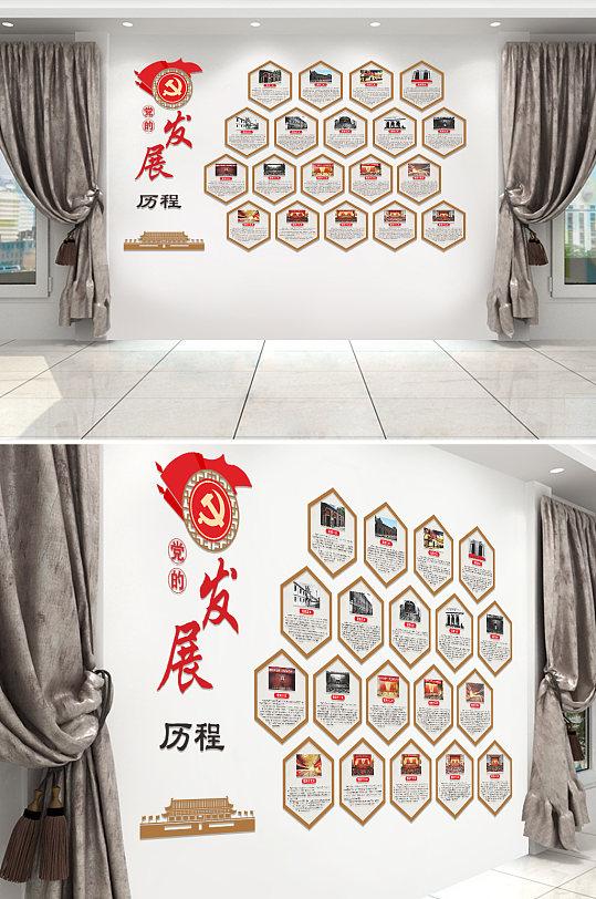 党的发展史文化墙-众图网
