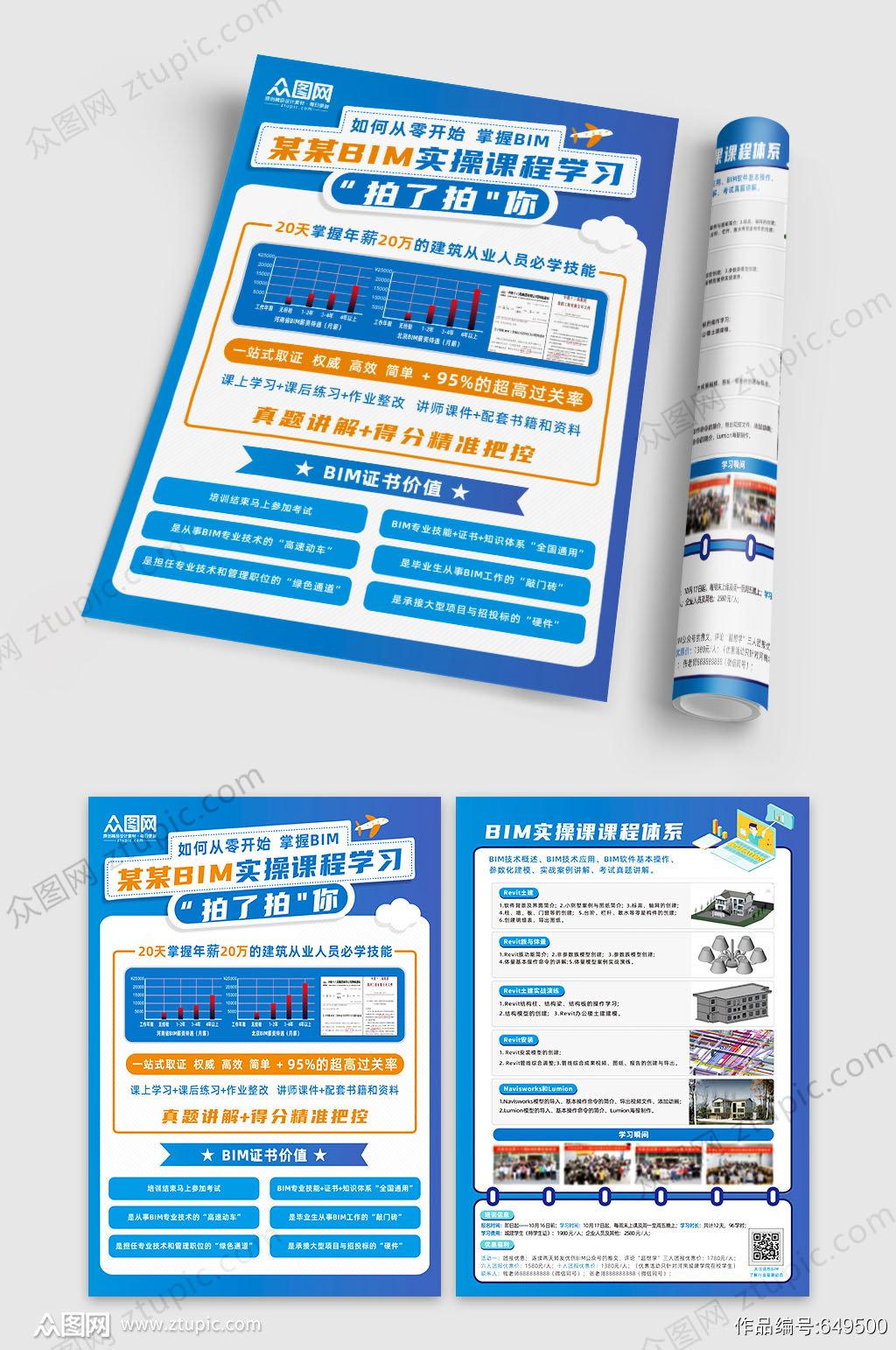 现代简洁大气蓝色系招生培训宣传单页素材
