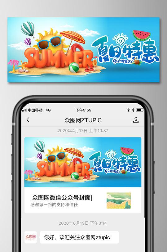 暑期特价夏日游泳培训班微信公众号封面图