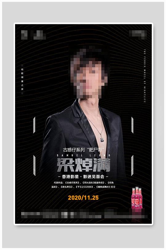 香港影视明星梁焯满海报-众图网