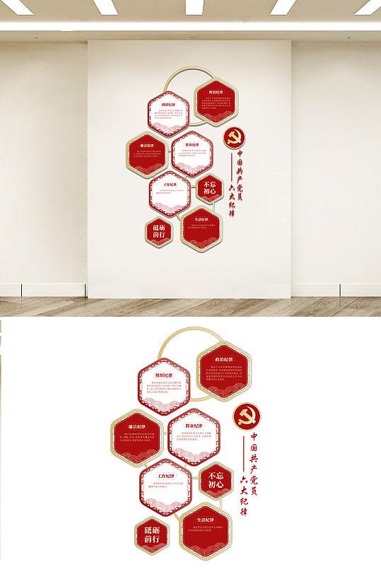 党建物料六大纪律文化墙设计-众图网