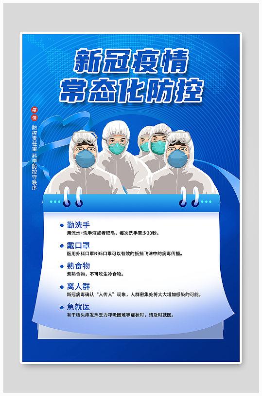 抗疫卡通风新冠疫情常态化防控疫情防护海报