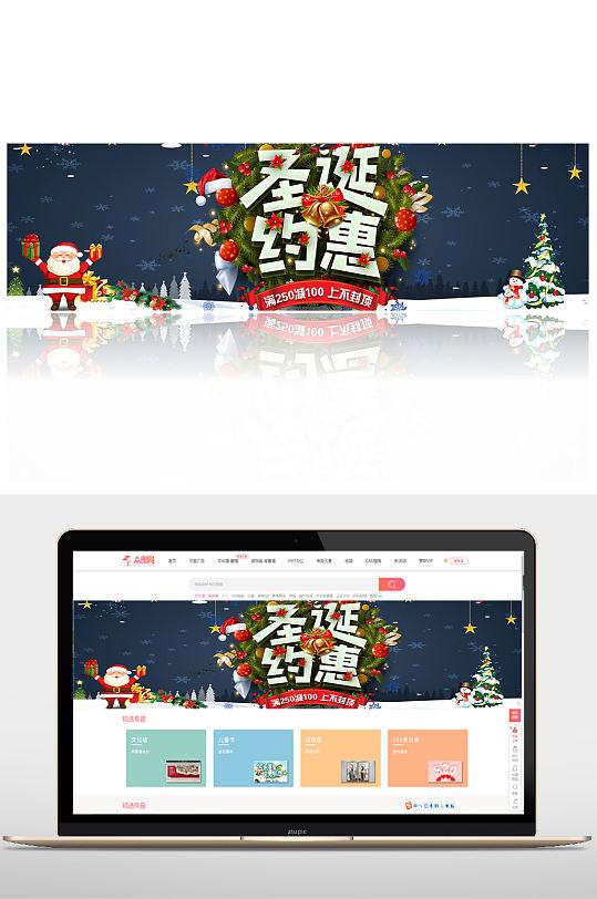 圣诞约惠满减促销banner-众图网