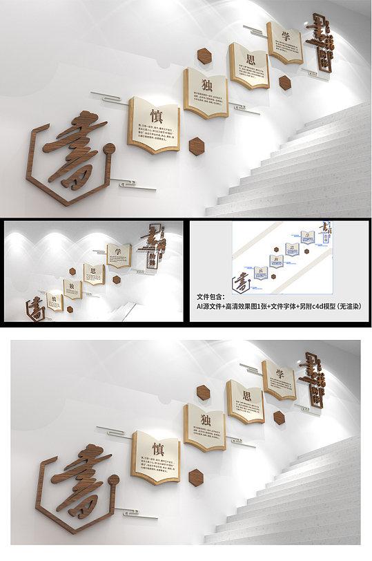学校图书馆楼梯楼道文化墙-众图网