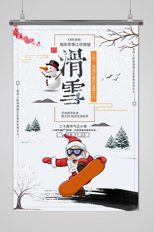 创意大气冬季滑雪海报-众图网